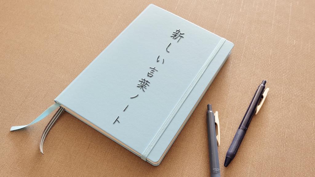 『新しい言葉』ノート