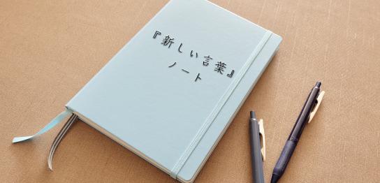 『新しい言葉』ノート2
