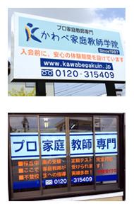 かわべ家庭教師学院 牛川事務所