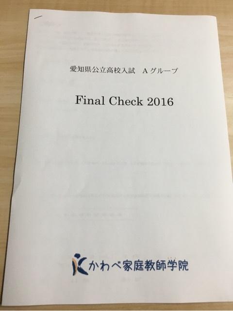 Final Check2016
